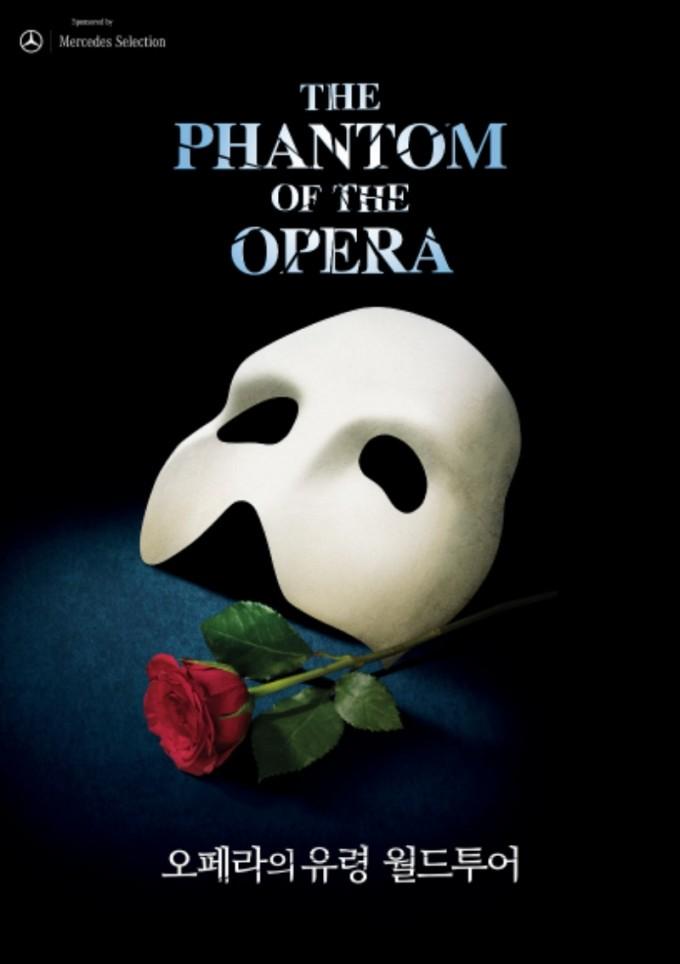 오페라의 유령 포스터.jpg
