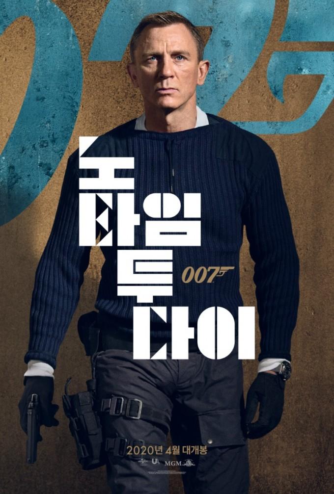 007노타임투다이_캐릭터포스터_다니엘크레이그.jpg