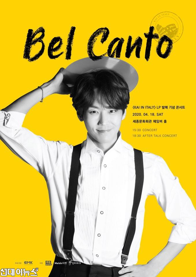 뮤지컬배우 카이 단독 콘서트  Bel canto 티켓 오픈 동시에 초고속 전석 매진.jpg