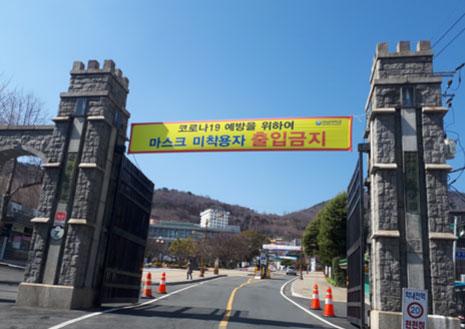 경남대학교-정문-경남-창원시-마산합포구-2020.3.4.jpg