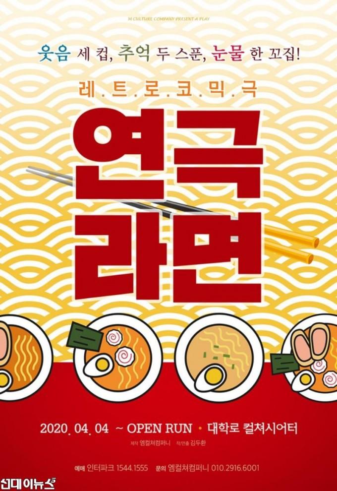 """[보도사진]레트로감성코믹극 '라면' 4월 4일 개막, """"더욱 진한 육수로 다시 돌아왔다!"""".jpg"""