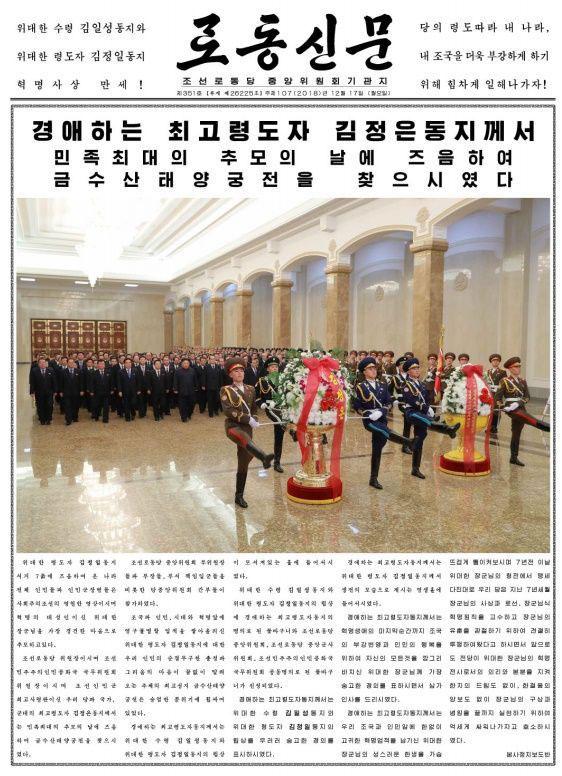북한-조선로동당-기관지-로동신문.-2018년-4월-17일-字.-1면-기사.jpg