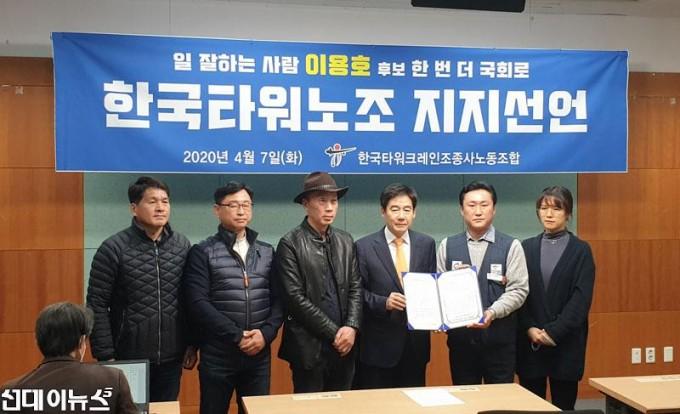 한국타워크레인-노조,-이용호-후보-지지선언.jpg