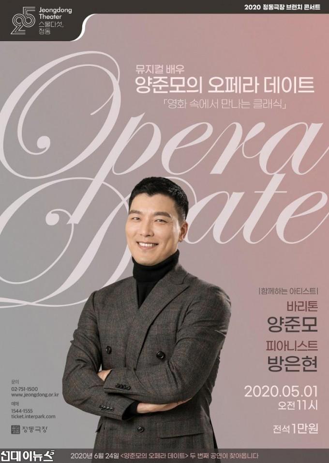 1.오페라 데이트_po_1000.jpg