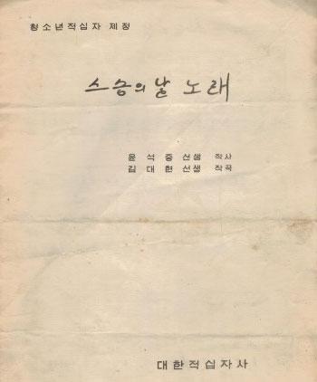 노래--스승의-날-작사-윤석중.-작곡-김대현-청소년적십자-제정.jpg