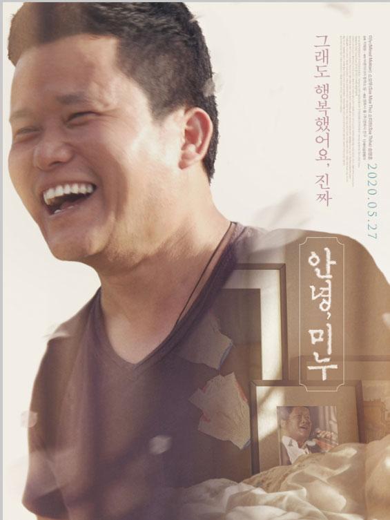 새-영화--안녕,-미누-포스터-사진.-2020.5.27.-개봉.jpg