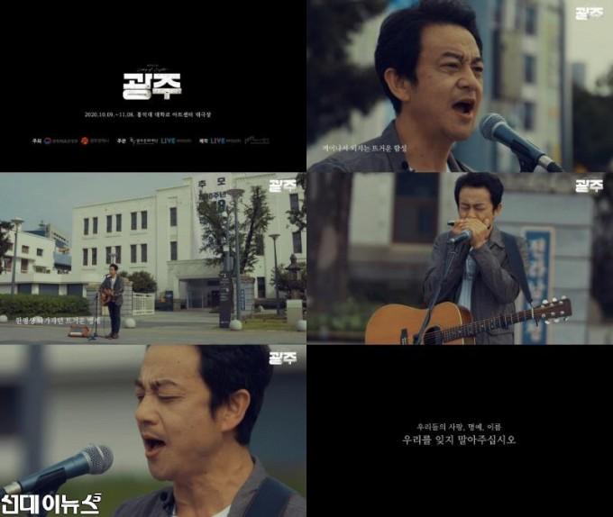 뮤지컬 '광주',5·18민주화운동 40주년 기념 님을 위한 행진곡 뮤직비디오 공개!.jpg