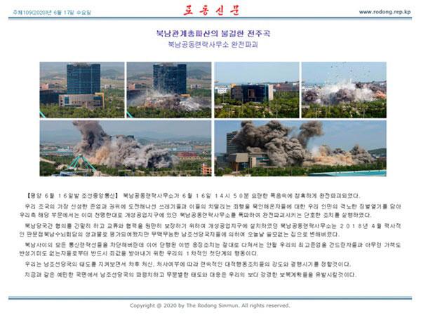 북한-로동신문-2020년6월17일字.-북남관계총파산의-불길한-전주곡.jpg