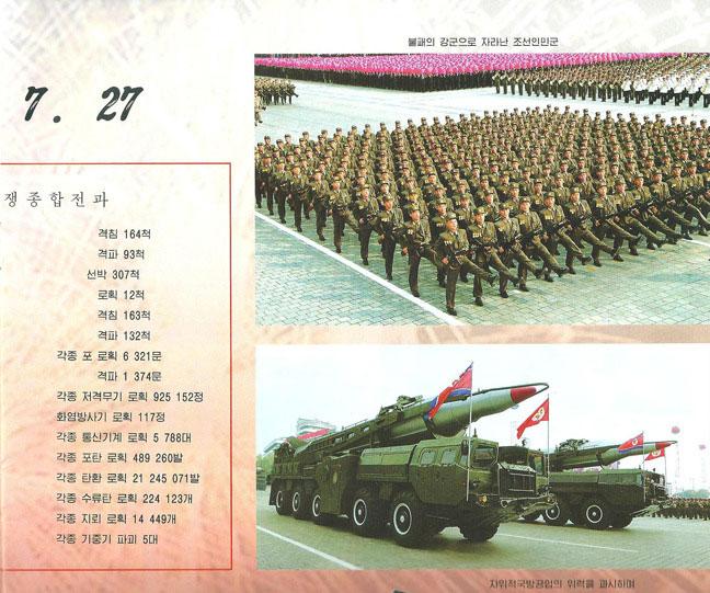 북한-월간-조선-2011년-7호-위대한-령도,-승리의-7.jpg