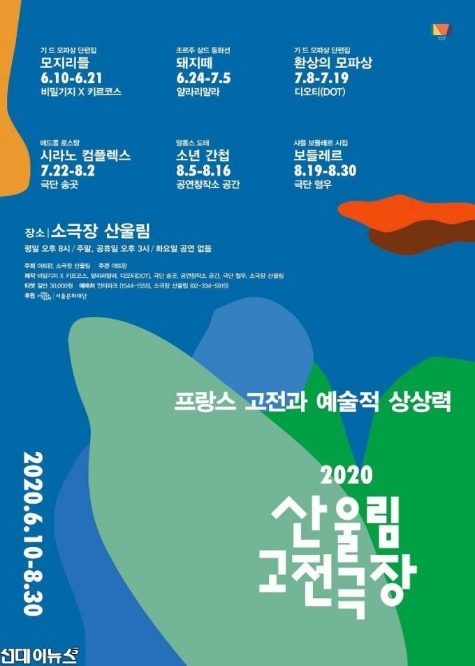 2020 산울림 고전극장_포스터.jpg
