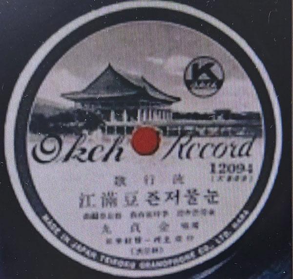 눈물-젖은-두만강--Okey-Record-제작.jpg