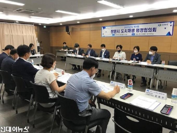 창원시, 제1회 도시재생 행정협의회 개최.jpg