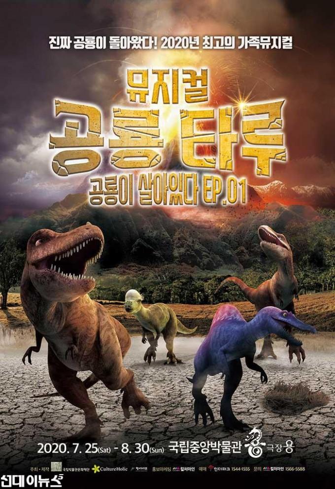 공룡타루_웹용포스터_0629.jpg