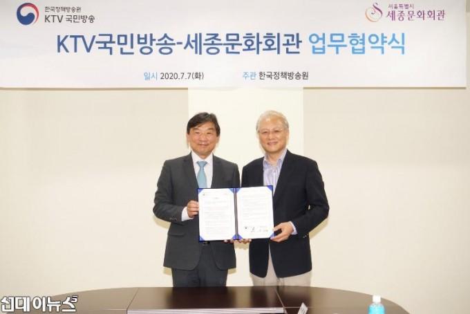 [세종] 세종문화회관-KTV 국민방송 업무협약 사진.jpg