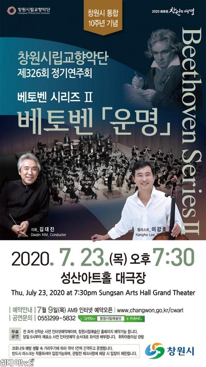 창원시립교향악단 베토벤 시리즈Ⅱ'운명'교향곡 선사.jpg