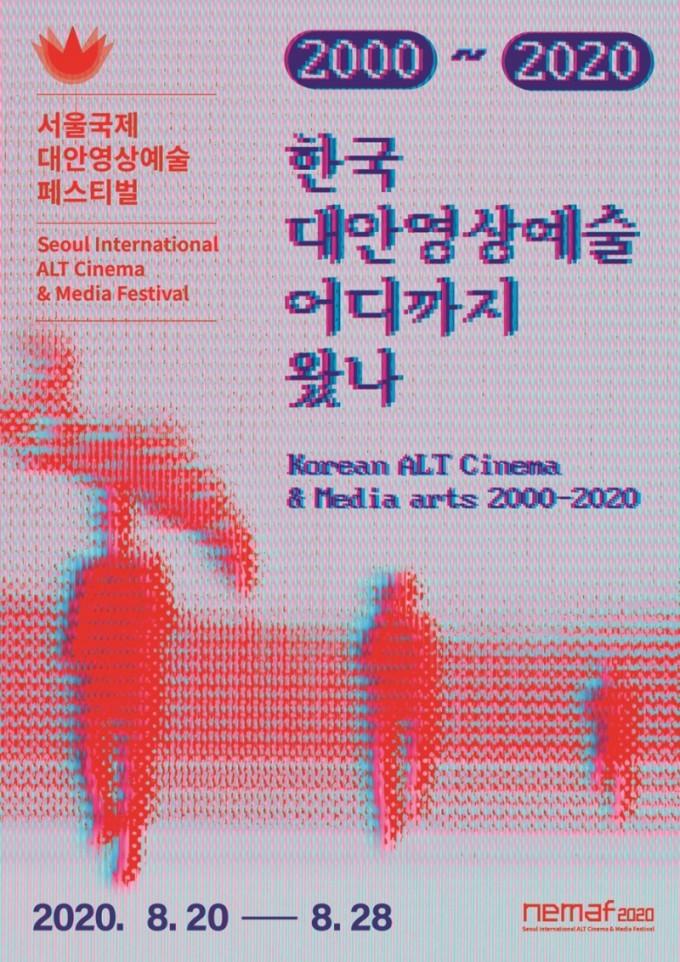 서울국제대안영상예술페스티벌_공식포스터.jpg