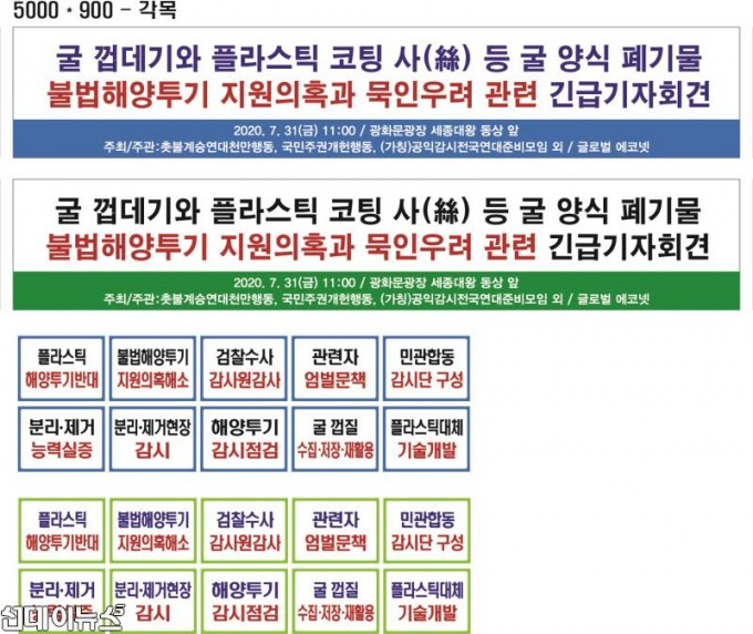 크기변환_플라스틱 코팅 사 긴급기자회견 현수막 외.jpg