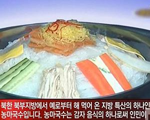 북한-농마국수-사진-북한-조선중앙TV.jpg
