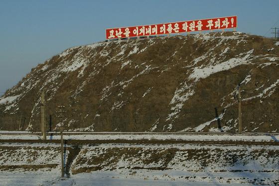 _고난의-행군_-극복을-위한-북한의-선전.jpg