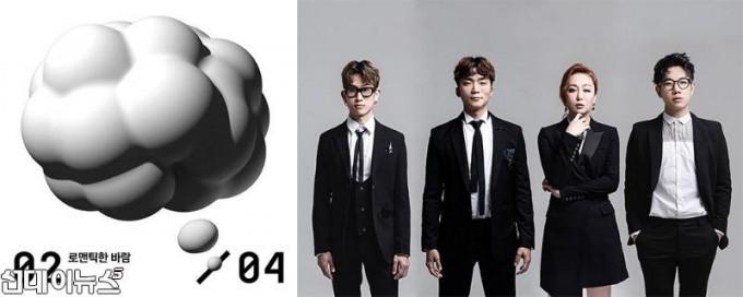 [첨부사진] 밴드 몽니, 정규 5집 두 번째 선공개 곡 '로맨틱한 바람' 재킷 이미지 공개.jpg