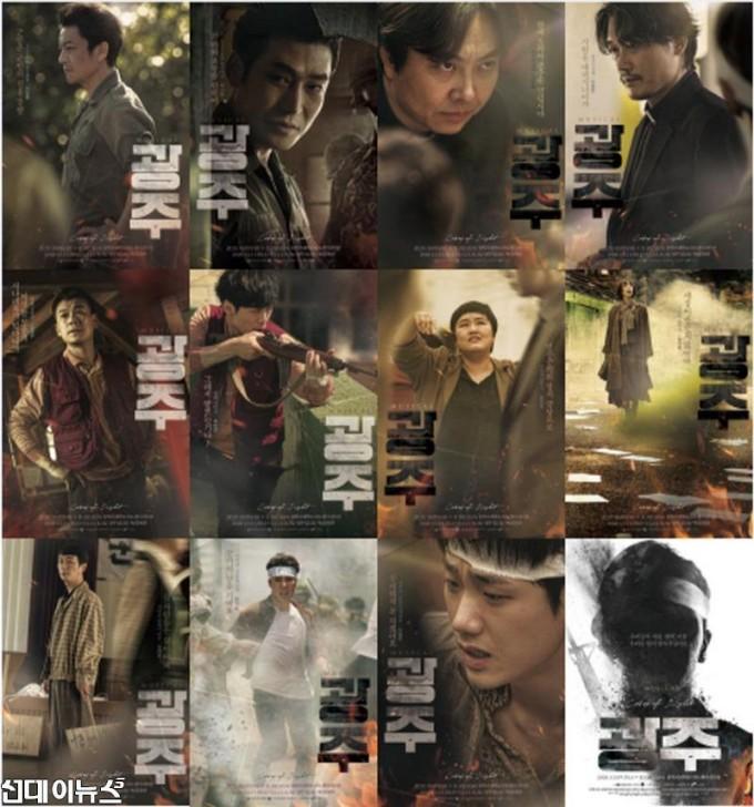 뮤지컬 광주 1차 캐릭터 포스터 공개.jpg