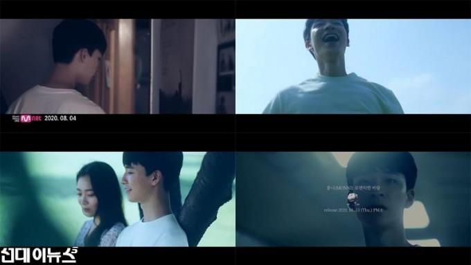 [첨부사진] 밴드 몽니, 신곡 '로맨틱한 바람' 티저 영상 공개.jpg
