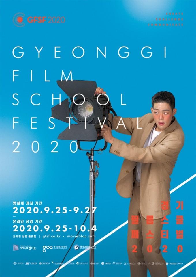경기필름스쿨2020_poster02.jpg