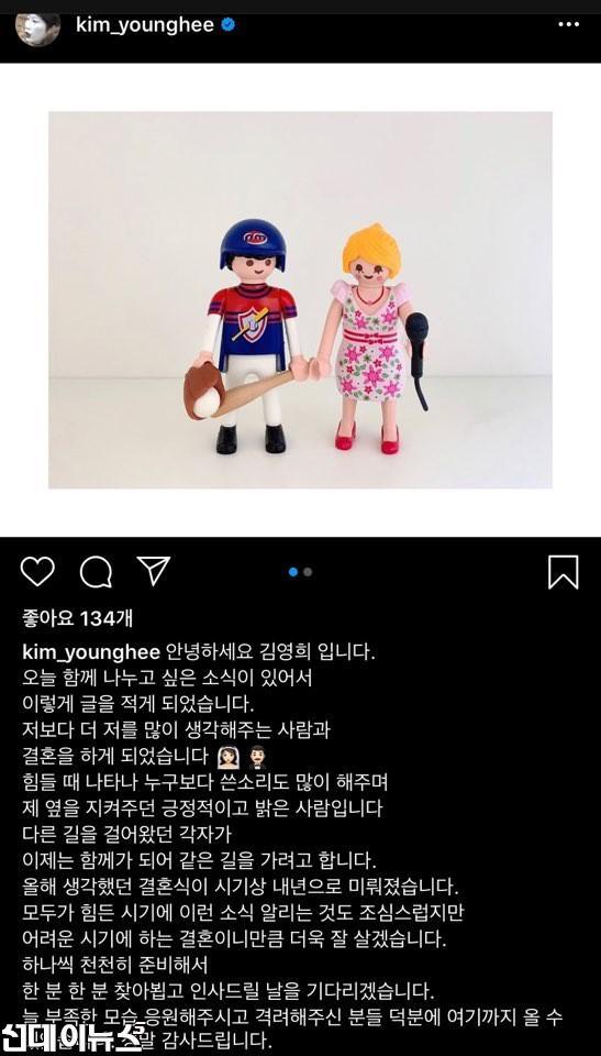 김영희 결혼발표.jpg