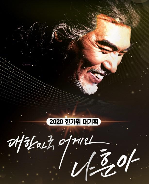 나훈아-2020-한가위-TV공연-2020.9.30.jpg