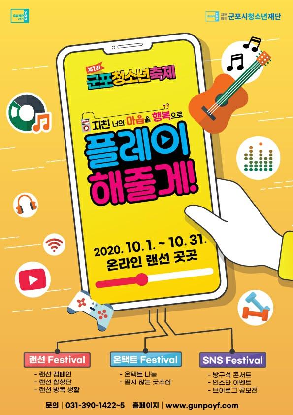 군포시청소년재단_청소년축제_포스터.jpg