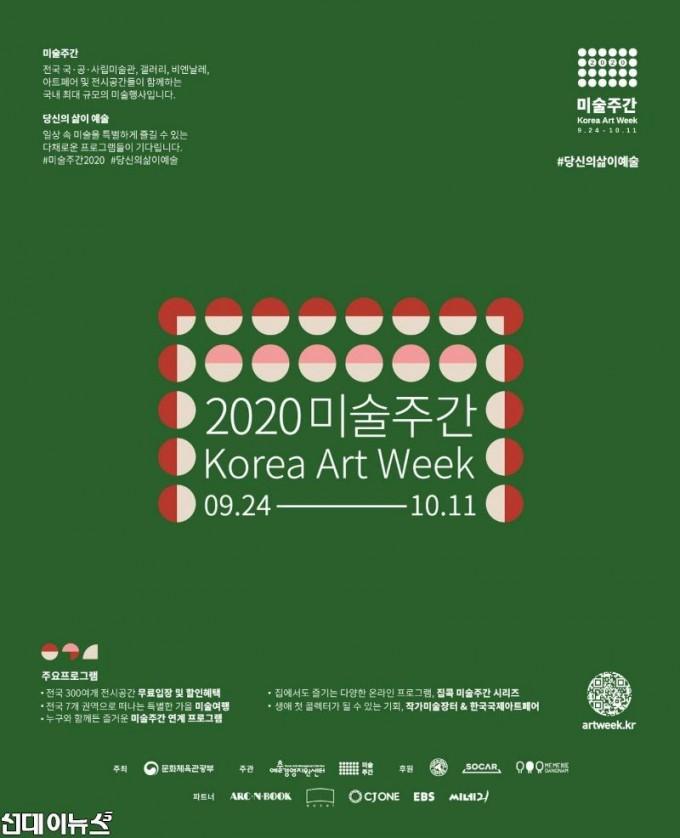 2020 미술주간_포스터.jpg