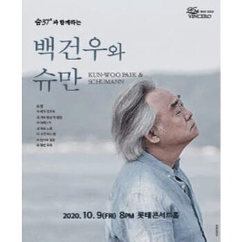 백건우-피아노-리사이틀-2020.10.09.(금)-서울-포스터.jpg
