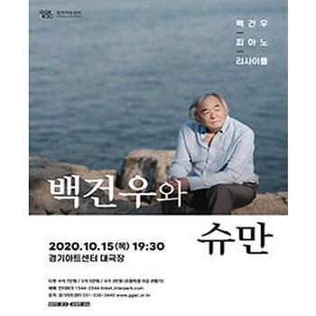 백건우-피아노-리사이틀-2020.10.15.(목)-수원-포스터.jpg