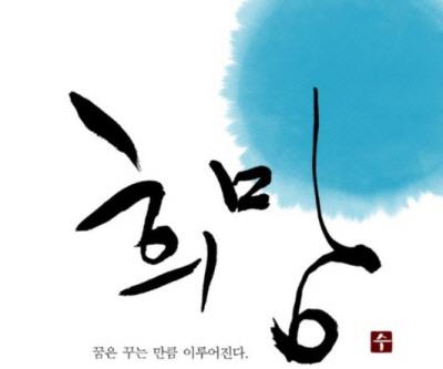 """카툰-""""꿈은 꾸는 만큼 이루어진다"""".jpg"""