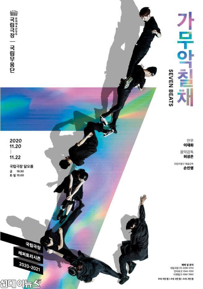 가무악칠채 포스터.JPG