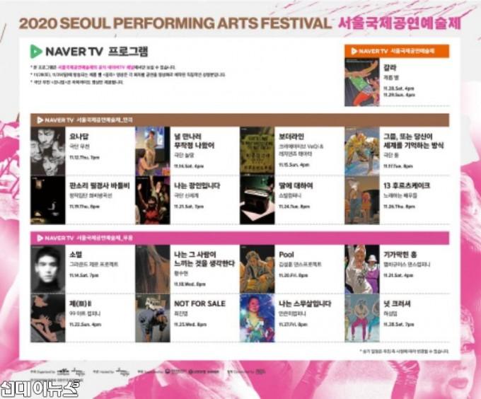 2020 서울국제공연예술제(SPAF) 상영시간표.jpg
