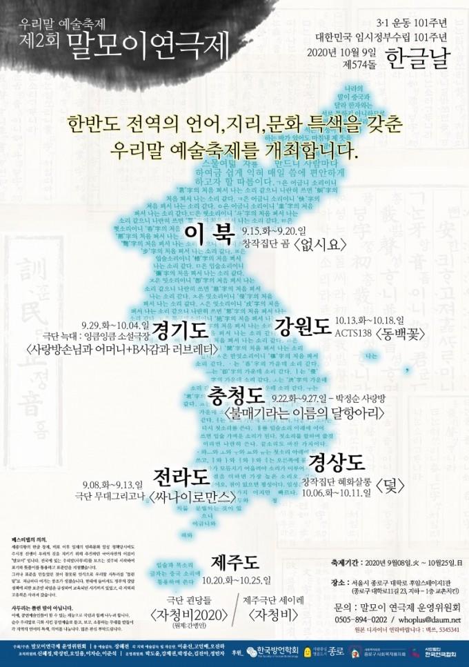 보도용 제2회말모이연극제 포스터.jpg