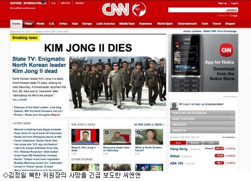 북한-김정일의-사망을-긴급보도한-미국-CNN.jpg