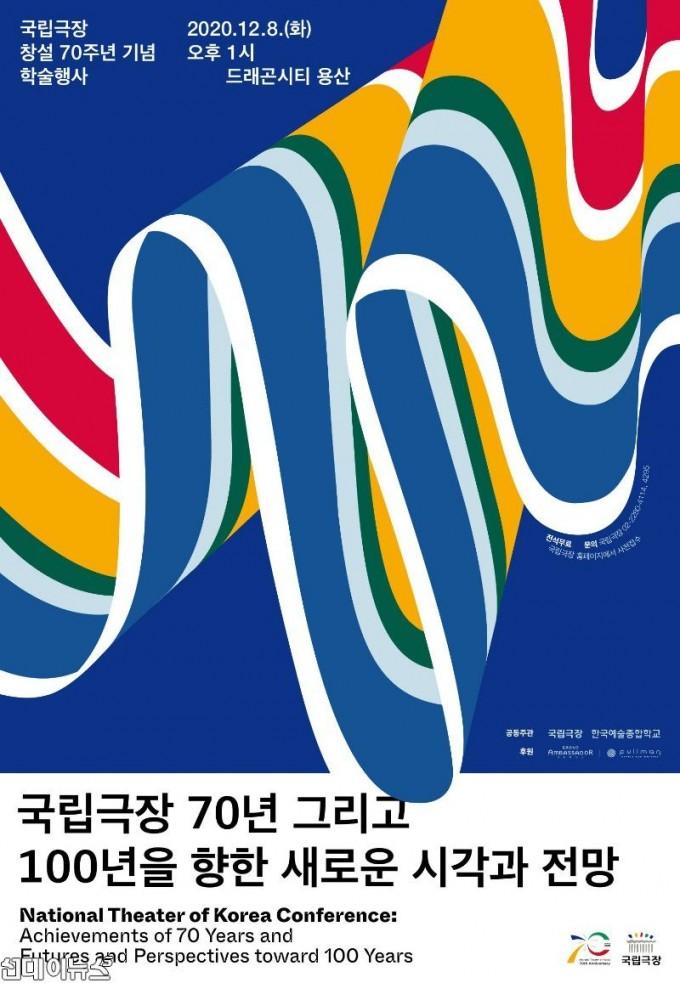국립극장 창설 70주년 학술행사 포스터.jpg