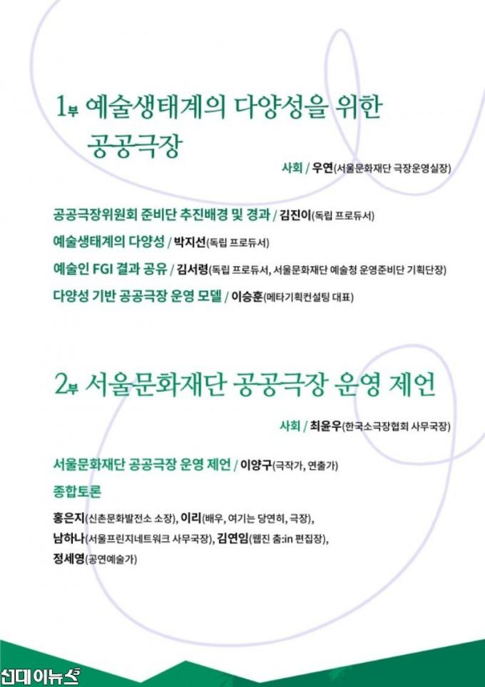 [포스터]서울문화재단 공공극장 포럼(2).jpg
