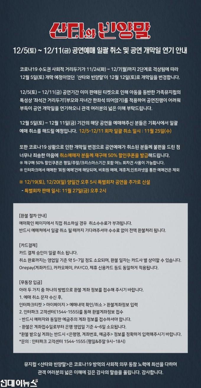 개막일연기 공지문_20201125_최종.jpg