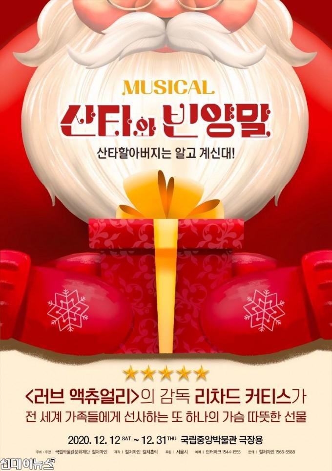 산타와빈양말 포스터_12월12일개막.jpg