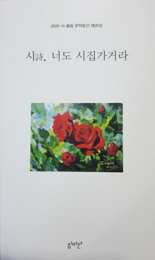 광양,-2020-시·울림-문학동인-제26집-表紙.jpg