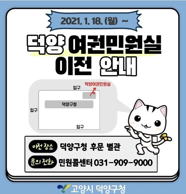 (01.15.1차) 1.고양시, 덕양 여권민원실 1월18일 운영시작2_SNS홍보문.jpg