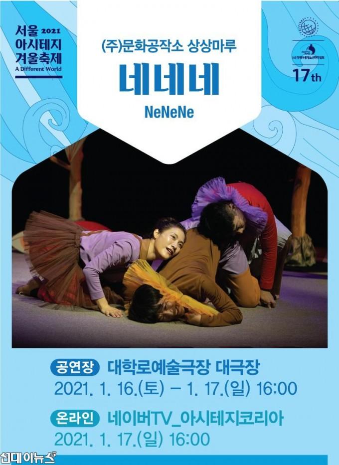 넌버별_댄스씨어터_{네네네}_메인 포스터.jpg