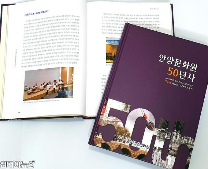 안양문화원-50년사-발간(21.jpg