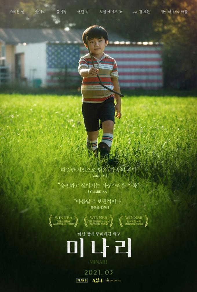 영화---미나리---포스터.jpg