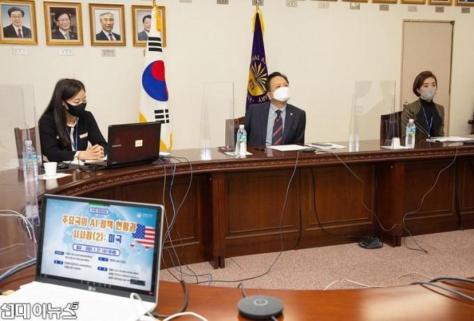 제9차 AI와국회포럼 온라인 개최 사진1111.jpg