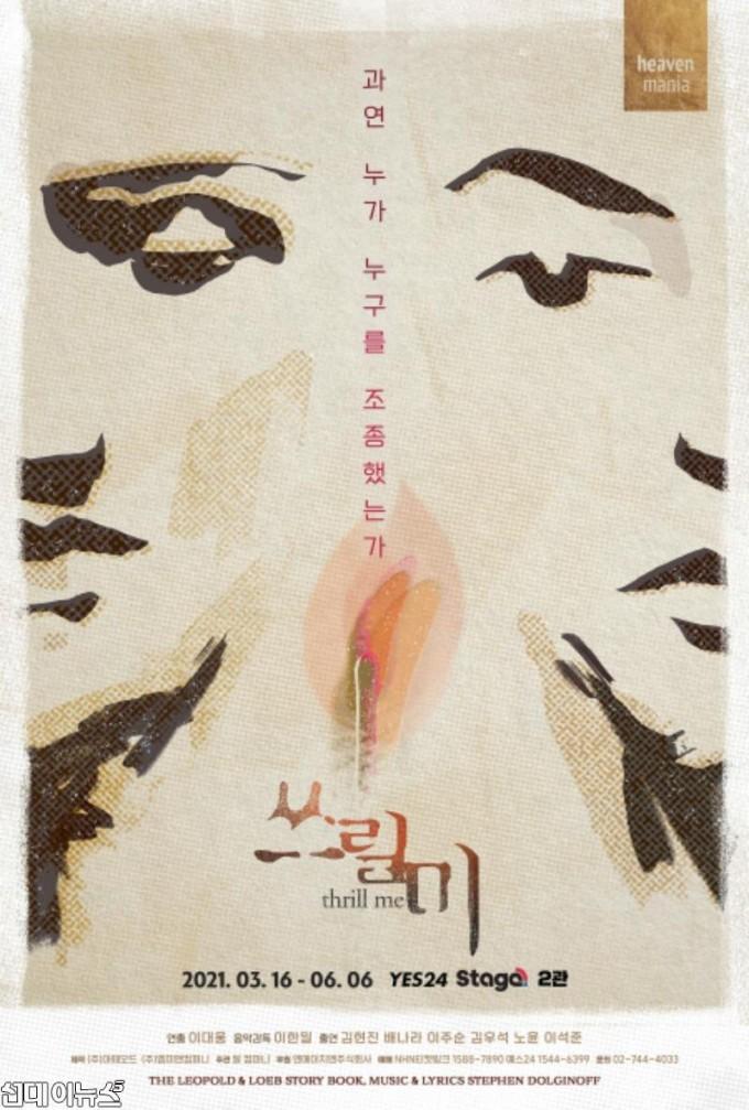 (21)쓰릴미_poster_저용량.jpg