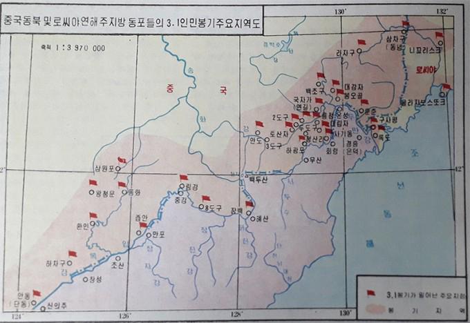 중국-동북-및-로씨야-연해주지방-동포들의-3·1인민봉기-주요지역도.jpg